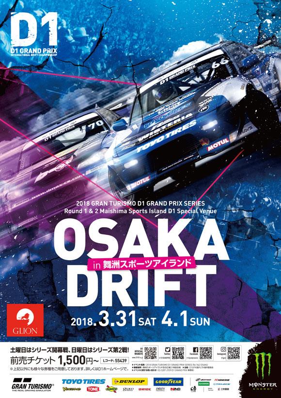 D1 GRAND PRIX 2018 OSAKA DRIFT